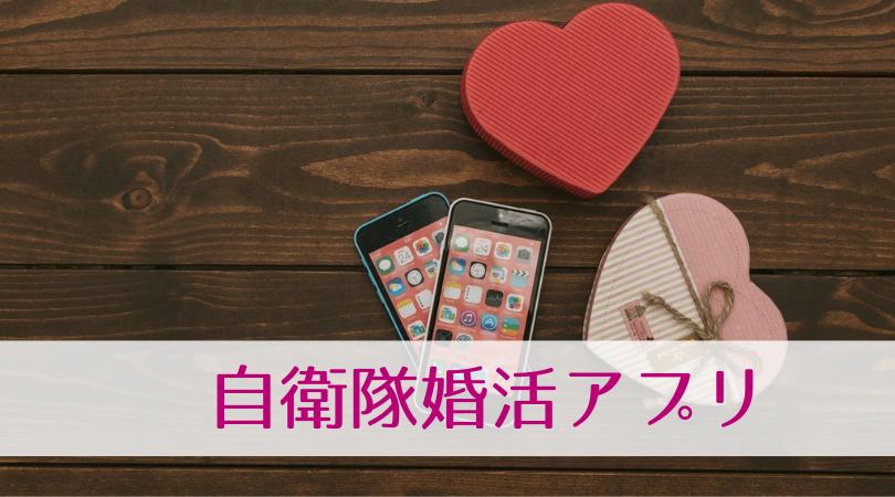 自衛隊婚活アプリ