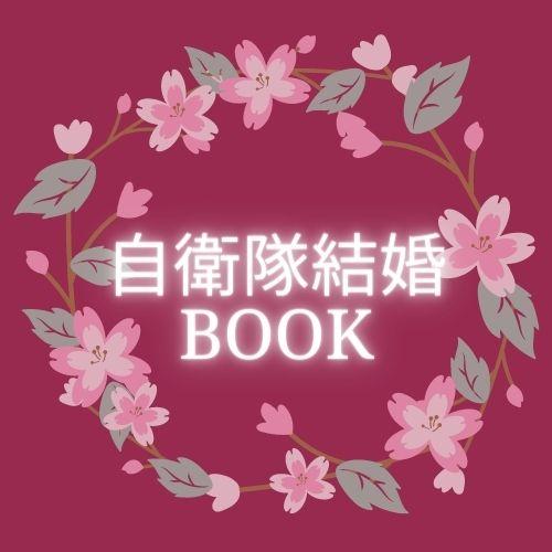 自衛隊結婚BOOK